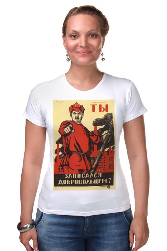 Футболка Стрэйч Printio Советский плакат, 1920 г. плакат a2 42x59 printio драко малфой