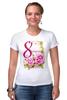 """Футболка Стрэйч (Женская) """"Поздравляем с 8 марта!"""" - цветы, 8 марта, международный женский день"""