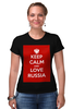 "Футболка Стрэйч (Женская) ""KEEP CALM AND LOVE RUSSIA"" - россия, russia, путин, putin, designministry"