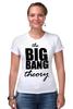 "Футболка Стрэйч (Женская) ""The Big Bang Theory"" - the big bang theory, теория большого взрыва, шелдон купер, sheldon cooper"