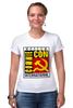 """Футболка Стрэйч (Женская) """"Moscow Commie Con"""" - ссср, пародия, коммунизм, серп и молот, comic con"""