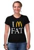 """Футболка Стрэйч (Женская) """"Я толстый (Макдональдс)"""" - пародия, макдоналдс, фаст-фуд, im fat, я толстый"""