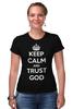"Футболка Стрэйч (Женская) ""Keep Calm"" - фразы, keep calm, великобритания, бог, kinoart"