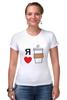 """Футболка Стрэйч (Женская) """"Я люблю кофе"""" - любовь, я, кофе, coffee"""
