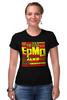 """Футболка Стрэйч (Женская) """"EPMD (Rap)"""" - rap, hip-hop, хип-хоп, epmd"""