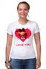 "Футболка Стрэйч ""LOVE YOU"" - арт, я люблю, love you, обними меня, футболки для пар"