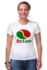 """Футболка Стрэйч (Женская) """"Octan (Lego)"""" - lego, лего, octan"""