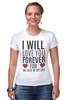 """Футболка Стрэйч (Женская) """"Любовь до гроба!"""" - любовь, сердца, love you forever"""