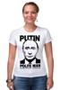 """Футболка Стрэйч (Женская) """"Путин вежливый человек"""" - русский, россия, путин, президент, putin, вежливый, политик"""