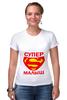 "Футболка Стрэйч (Женская) ""Супер малыш"" - baby, беременность, футболки для беременных, футболки для беременных купить, принты для беременных, pregnant, super baby"