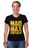 """Футболка Стрэйч """"Безумный Макс (Mad Max)"""" - mad max, безумный макс, road fury, дорога ярости"""
