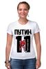"""Футболка Стрэйч (Женская) """"ПУТИН 11 Хоккеист"""" - путин, putin, легенда, хоккеист, deisgnministry"""