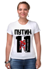 "Футболка Стрэйч ""ПУТИН 11 Хоккеист"" - путин, putin, легенда, хоккеист, deisgnministry"