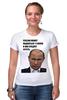 """Футболка Стрэйч (Женская) """"Путин"""" - владимир, россия, герой, путин, putin, вова, презитент"""
