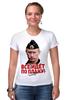 """Футболка Стрэйч (Женская) """"Путин. Все идет по плану!"""" - путин, президент, putin, патриотические футболки"""