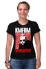 "Футболка Стрэйч (Женская) ""KMFDM Revolution Sascha Konietzko"" - музыка, industrial, kmfdm, sascha konietzko, brute"