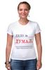 """Футболка Стрэйч (Женская) """"Думал"""" - навальный, навальный четверг, navalny"""