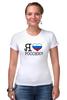 """Футболка Стрэйч (Женская) """"Я люблю Россию!"""" - патриот, россия, я люблю россию"""