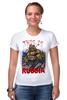 """Футболка Стрэйч """"Это Россия"""" - россия"""