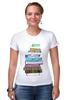 """Футболка Стрэйч """"для студентов"""" - книги, books, для студентов, для школьников, книгоман"""