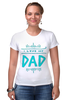"""Футболка Стрэйч (Женская) """"Я люблю папу"""" - папа, father, papa, dad"""