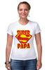 """Футболка Стрэйч (Женская) """"супер папа"""" - папа, super papa, лучший папа"""