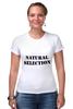 """Футболка Стрэйч """"NATURAL SELECTION"""" - ns, natural selection, ео, естественный отбор"""