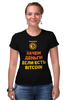 """Футболка Стрэйч (Женская) """"Bitcoin Club Collection - Satoshi Nakamoto"""" - текст, bitcoin, биткойн, bitcoinclub"""