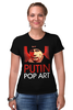 "Футболка Стрэйч ""путин"" - знаменитости, путин, pop art, президент, putin"