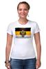 """Футболка Стрэйч (Женская) """"Российская Империя"""" - герб, орёл, флаг, империя, российская империя"""