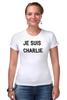 """Футболка Стрэйч """"JE SUIS CHARLIE"""" - france, франция, шарли, je suis charlie, i am charlie"""