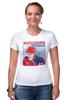 """Футболка Стрэйч (Женская) """"Выпускайте Путина"""" - путин, президент, хоккей, putin, kinoart"""