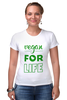 """Футболка Стрэйч (Женская) """"Vegan for life"""" - веган, vegan"""