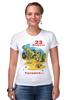 """Футболка Стрэйч (Женская) """"День Защитника Отечества! (23 Февраля)"""" - день защитника отечества, солдат, военный"""