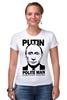 """Футболка Стрэйч (Женская) """"Putin Polite man"""" - человек, путин, президент, putin, вежливый, политик"""
