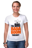"""Футболка Стрэйч (Женская) """"Теория большого Бадабума"""" - the big bang theory, пародия, теория большого взрыва, bada boom"""