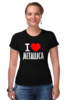 "Футболка Стрэйч (Женская) ""«I love Metallica»"" - metallica, металлика, i love metallica"