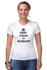 "Футболка Стрэйч (Женская) ""Keep Calm art"" - русский, патриот, россия, russian, keep calm"