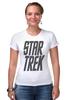 """Футболка Стрэйч (Женская) """"Star Trek / Звездный Путь"""" - кино, star trek, звездный путь, афиша, kinoart"""