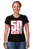 """Футболка Стрэйч (Женская) """"50 cent (Фифти)"""" - rap, рэп, 50 cent, полтинник, кертис, curtis, фифти"""
