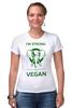 """Футболка Стрэйч """"I'm strong & i'm vegan"""" - веган, vegan"""