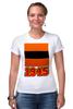 """Футболка Стрэйч """"Георгиевская лента"""" - ссср, победа, 1945, горжусь, помню"""