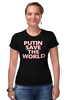 "Футболка Стрэйч (Женская) ""Putin Save The World"" - путин, putin, putin save the world"