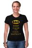 "Футболка Стрэйч (Женская) ""Бэтмен"" - комиксы, batman, keep calm, бетмен"