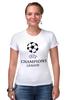 """Футболка Стрэйч (Женская) """"Лига чемпионов"""" - футбол, uefa, лига чемпионов, champions league"""
