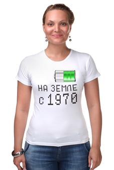 """Футболка Стрэйч """"на Земле с 1970"""" - на земле с 1970"""