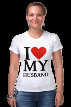 """Футболка Стрэйч (Женская) """"Я люблю своего мужа"""" - популярные, жене, прикольные, в подарок, футболка женская, парные фут, молодожены"""