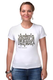 """Футболка Стрэйч """"Задача власти — создать предсказуемого индивида"""" - навальный четверг"""
