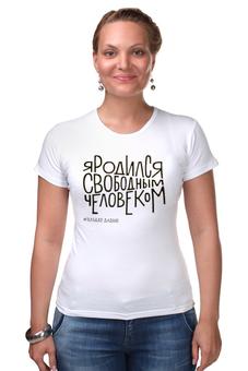 """Футболка Стрэйч """"Я родился свободным человеком """" - навальный четверг"""