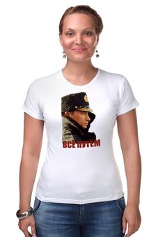 """Футболка Стрэйч (Женская) """"Женская футболка с Путиным"""" - путин, putin, все путем, одежда с путиным"""